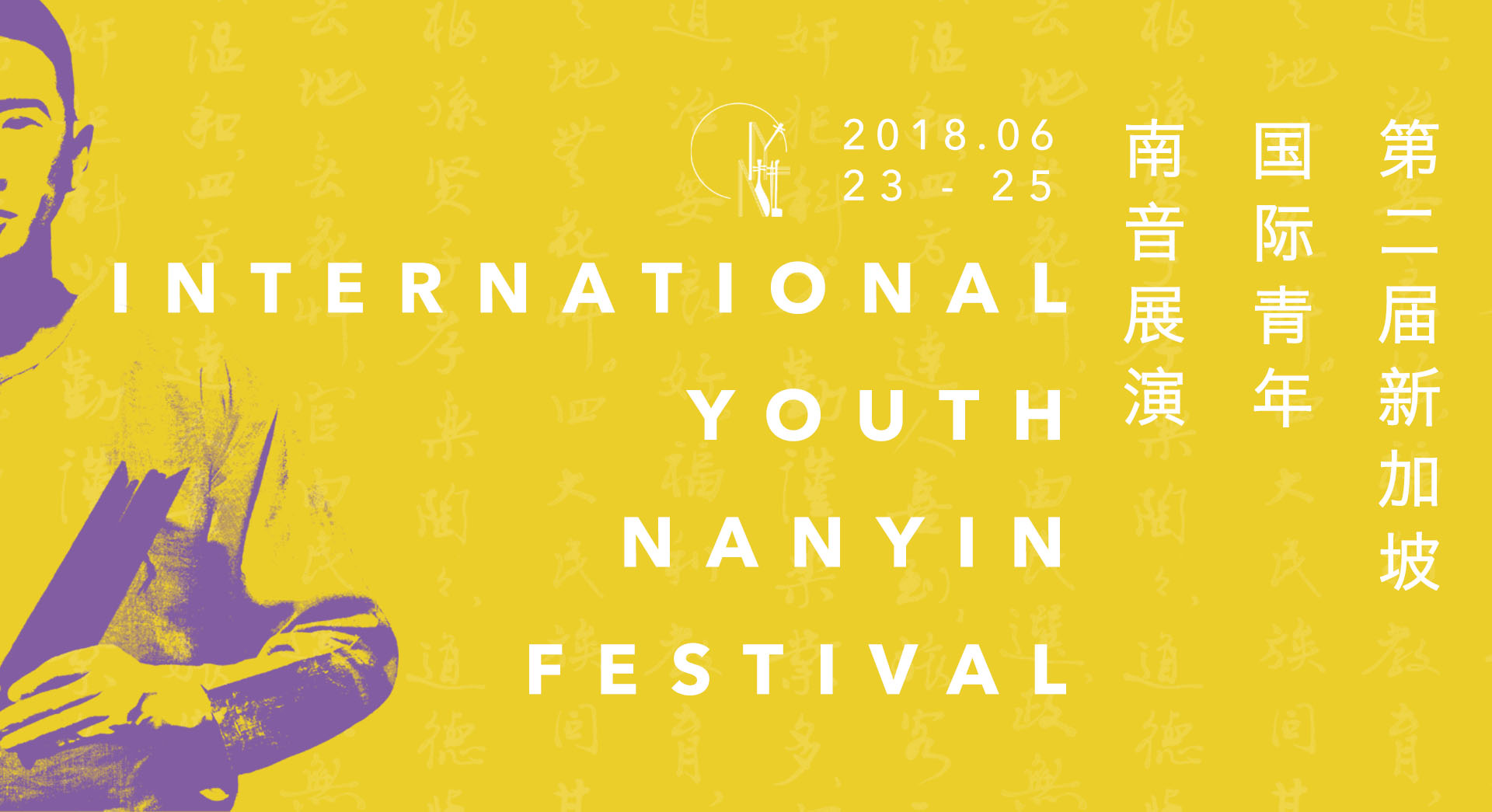 2018 International Youth Nanyin Festival
