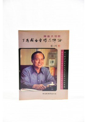 An Anthology of Critical Assessment of the works of Teng Mah Seng