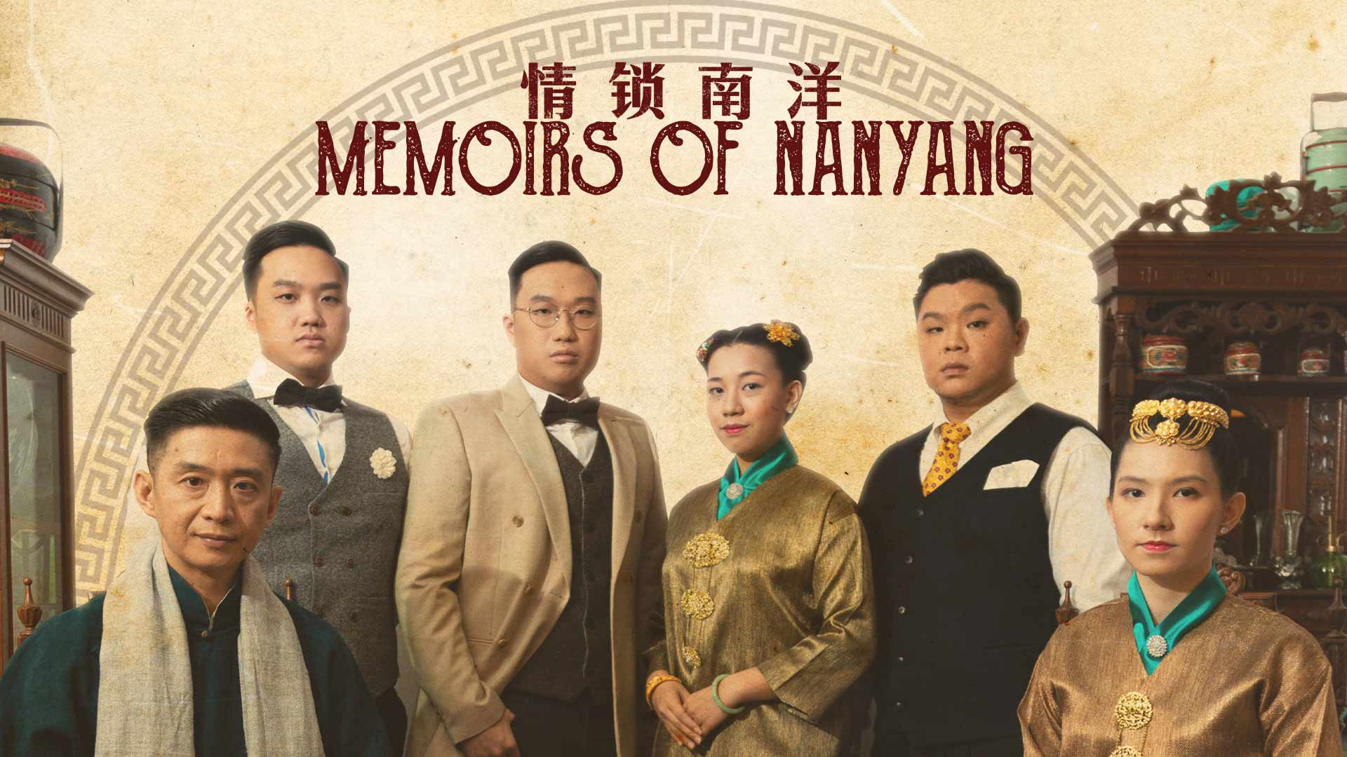 2019 Memoirs of Nanyang